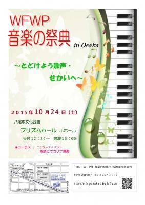 音楽の祭典2015大阪