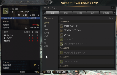 生産武器02