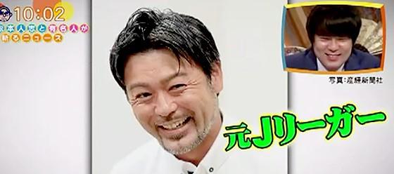 ワイドナショー画像 井上裕章 なでしこ澤選手の結婚相手は元Jリーガー 2015年8月16日