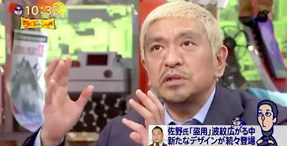 ワイドナショー画像 松本人志「佐野氏は勉強家だが、オリジナリティにこだわるならパクってるヒマなどないはず」 2015年8月23日