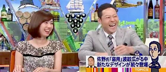 ワイドナショー画像 山崎夕貴アナ 東野幸治 佐野研二郎デザインの東京オリンピックのマークについて 2015年8月23日