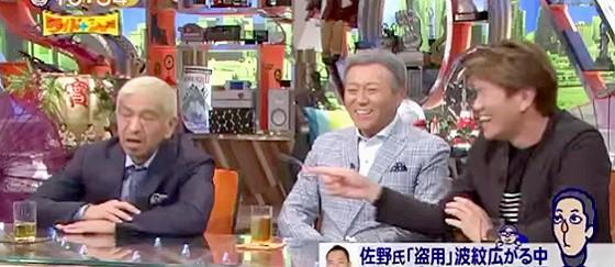 ワイドナショー画像 松本人志 小倉智昭 ヒロミ 佐野氏の東京オリンピックデザインを取り下げるべきか否か 2015年8月23日