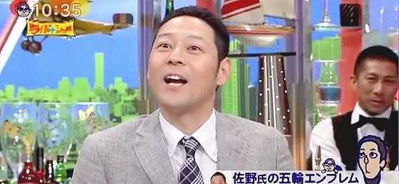 ワイドナショー画像 東野幸治 パクリ疑惑噴出のオリンピックエンブレムのデザインに意見する 2015年8月23日