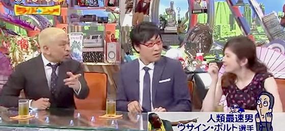 ワイドナショー画像 松本人志 山里亮太 ラフルアー宮澤エマはウサイン・ボルトに思い入れなし 2015年8月30日