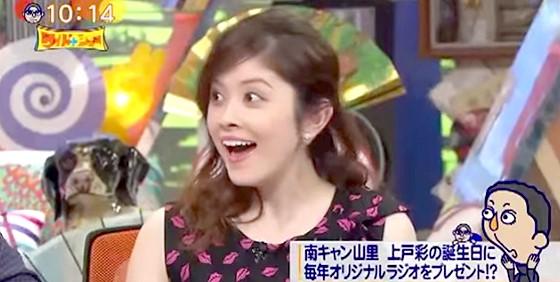 ワイドナショー画像 ラフルアー宮澤エマが南海キャンディーズ山里亮太の行動に驚きを隠せない 2015年8月30日