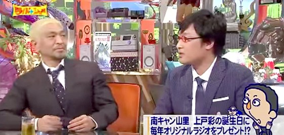 ワイドナショー画像 南海キャンディーズ山里亮太は10年間に渡り上戸彩にオリジナルのラジオを送っている 2015年8月30日