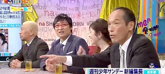 ワイドナショー画像 少年サンデーはうる星やつらとタッチで終わったと言う東国原英夫に山里亮太がMIXを勧める 2015年8月30日