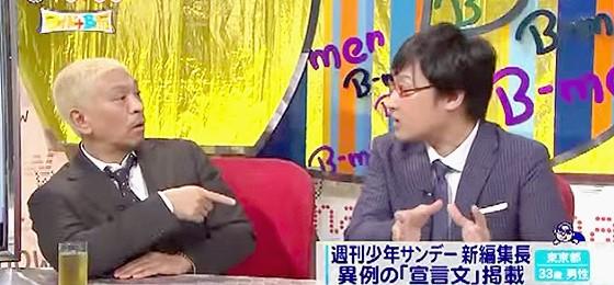 ワイドナショー画像 タッチの続編「MIX」を解説する南海キャンディーズ山里亮太に松本人志も興味津々 2015年8月30日
