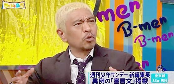 ワイドナショー画像 松本人志「掲載漫画を1人で決めるというのはM1とTHE MANZAIの審査員を1人でやるようなもの」 2015年8月30日