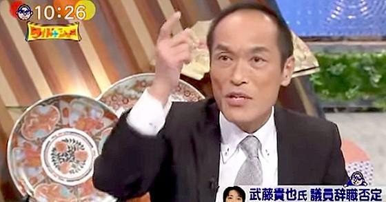 ワイドナショー画像 東国原英夫が武藤貴也議員の姿勢を怒りの表情で厳しく非難 2015年8月30日