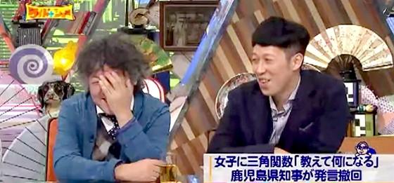 ワイドナショー画像 ワイドナ現役高校生・結城りおなの不思議発言に頭を抱える茂木健一郎とフォローする小籔千豊 2015年9月6日