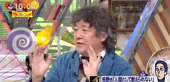 ワイドナショー画像 茂木健一郎「活躍すると足を引っ張るネット民は嫌だがそれが現代」 2015年9月6日