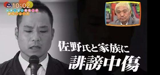 ワイドナショー画像 佐野研二郎 これ以上は人間として絶えられないと東京オリンピックエンブレムのデザインを撤回 2015年9月6日