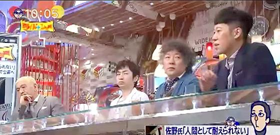 ワイドナショー画像 小籔千豊が東京オリンピックのロゴデザインについて「これだけ騒ぎなってるのに押し切ろうとしたのが驚き」 2015年9月6日