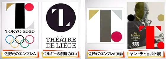 ワイドナショー画像 佐野研二郎のデザインと、ベルギーの劇場やヤン・チヒョルト展との比較 2015年9月6日