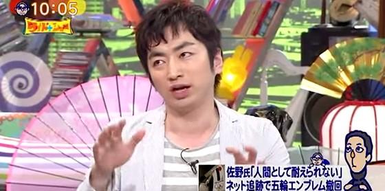 ワイドナショー画像 羽田圭介「佐野氏のデザインは大して重要じゃないがみんな騒ぎやすいから騒いでる」 2015年9月6日