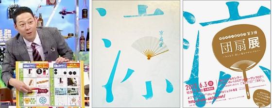 ワイドナショー画像 団扇展と佐野氏のデザインの類似を東野幸治が説明 2015年9月6日
