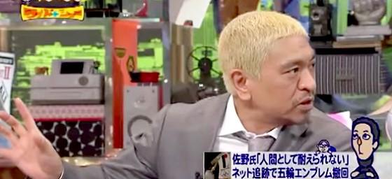 ワイドナショー画像 松本人志「佐野氏のデザインが一周回ってアリ。パクってないなら最後まで撤回すべきではない」 2015年9月6日