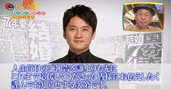 ワイドナショー画像 TOKIO国分太一はまずファンへの結婚報告を優先させた 2015年9月13日