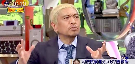 ワイドナショー画像 松本人志「若い女性にデレデレする、おっさんとはそういう生き物」 2015年9月13日