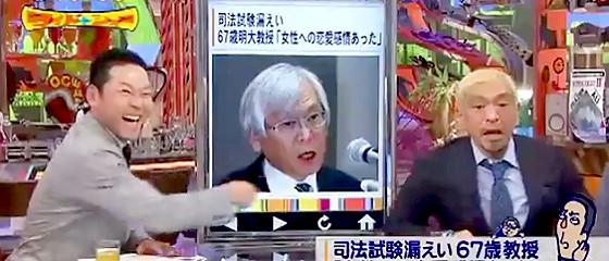 ワイドナショー画像 東野幸治 松本人志 バックの写真パネルが別人と誤解を招いて大騒ぎ 2015年9月13日