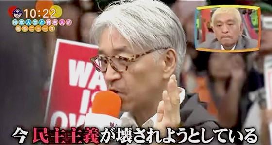ワイドナショー画像 坂本龍一「民主主義が壊されようとしている」と安保反対の国会デモに参加 2015年9月6日