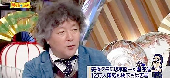 ワイドナショー画像 茂木健一郎「選挙までの間に民意を示す手段として安保反対の国会デモは良い」 2015年9月6日