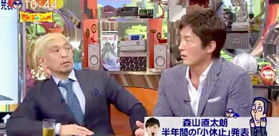 ワイドナショー画像 たくさん仕事したいという長嶋一茂の発言に驚く松本人志 2015年9月13日