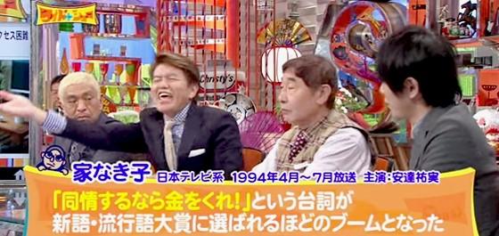 ワイドナショー画像 古市憲寿が少年時代に見ていたドラマは「家なき子」 2015年9月20日