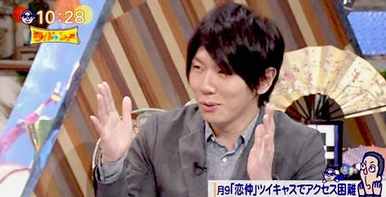 ワイドナショー画像 古市憲寿 恋仲の最終回の演出に対し「世界で一番無駄な生放送」 2015年9月20日