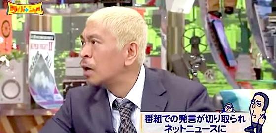 ワイドナショー画像 松本人志 毎週ネットで話題になるワイドナショーに「番組ギャラ上げてくれ」 2015年9月20日