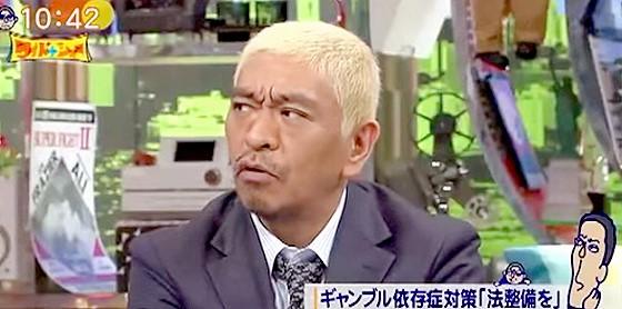 ワイドナショー画像 松本人志「ギャンブル運がない人は大きく勝ちも負けもしないので依存症になりやすい」 2015年9月20日