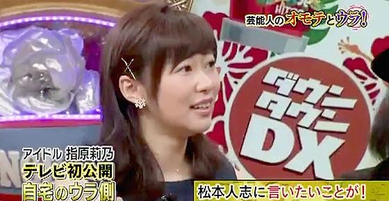 ダウンタウンDX画像 HKT48指原莉乃 松本人志の「顔は80位」発言を見ていた