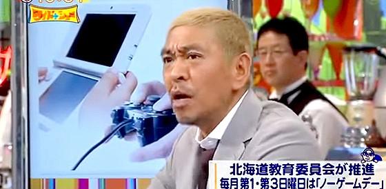 ワイドナショー画像 松本人志が北海道教育委員会のノーゲームデー推進に「軍人作ってるわけやない」 2015年2月1日
