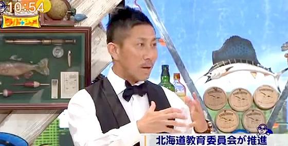 ワイドナショー画像 前園真聖「サッカー日本代表もバス移動中はゲームをしてリラックスしている」 2015年2月1日