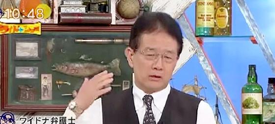 ワイドナショー画像 犬塚浩弁護士「恋愛禁止の就業規則違反の判例が過去にあった」 2015年9月27日
