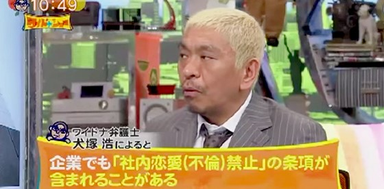 ワイドナショー画像 犬塚浩弁護士の話に感心する松本人志 2015年9月27日