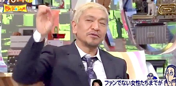 ワイドナショー画像 噛みまくりでボロボロの大山英雄に松本人志がタオル投入 2015年10月4日