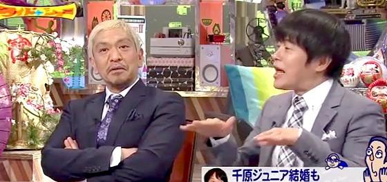ワイドナショー画像 バカリズム「福山雅治の相手が吹石一恵だからこそ騒動はこの程度で済んだ」 2015年10月4日
