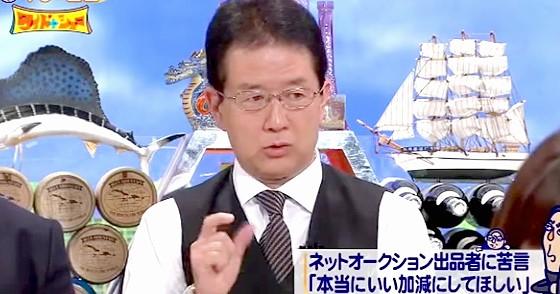 ワイドナショー画像 犬塚弁護士「ネットオークションによるチケット転売はダフ屋とは異なるため迷惑防止条例に該当しない」 2015年10月4日