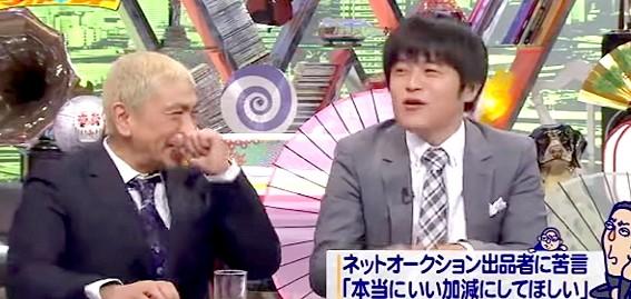 ワイドナショー画像 松本人志「浜田のフィギュアは定価ぐらいで売ってる」 バカリズム「下がってないのが素晴らしい」 2015年10月4日