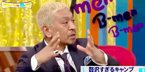 ワイドナショー画像 大方の予想に反し贅沢なキャンプ「グランピング」に好意的な反応を見せる松本人志 2015年8月16日