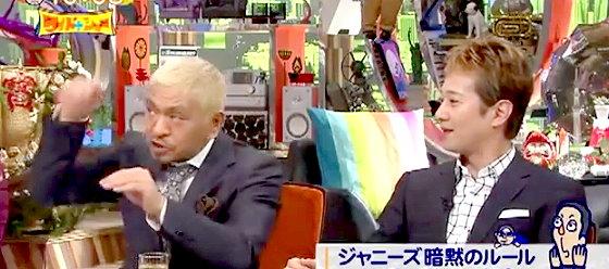 ワイドナショー画像 松本人志「中居くんには福山の結婚にかぶしてほしかった」 2015年10月18日