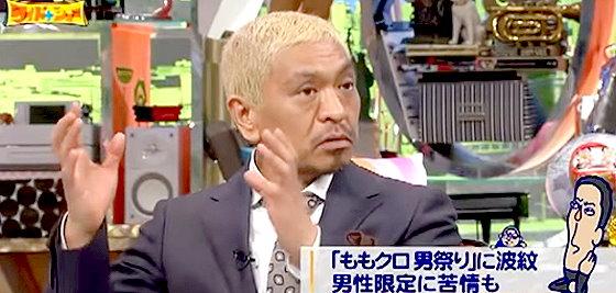 ワイドナショー画像 松本人志「男性限定がダメなら、コンサートはすべてお金のある人限定だ」 2015年10月18日