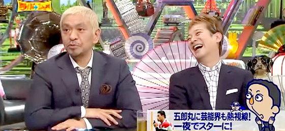 ワイドナショー画像 松本人志「ラグビーの五郎丸選手は結婚してるからこそ写真誌に気をつけた方がいい」 2015年10月18日