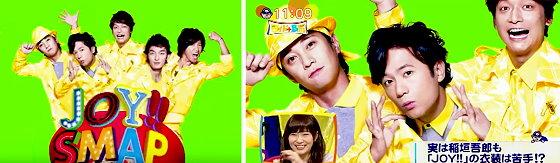 ワイドナショー画像 SMAPの「JOY」での上下黄色の衣装は中居正広も稲垣吾郎もキツいと感じていた 2015年10月18日