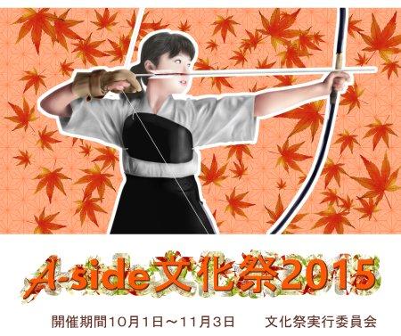 A-side大文化祭2015