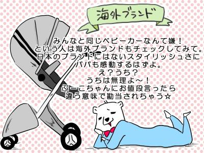 babycar3.jpg