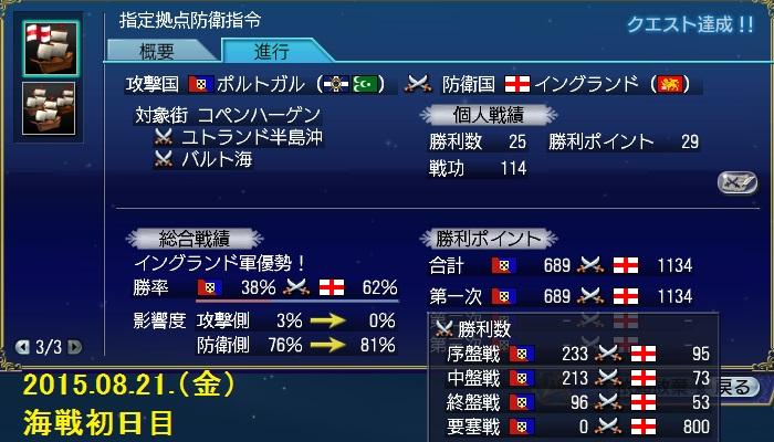 battle201508211.jpg