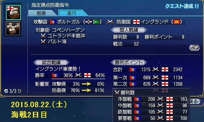 battle201508221.jpg